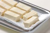 豆腐のハーブ包みの下準備1