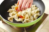 おちょぼ口餃子の作り方4