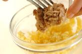 サツマイモのマッシュサラダの作り方2