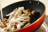 炒めシメジのサラダの作り方1