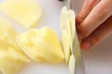 ジャガハムチーズの作り方1