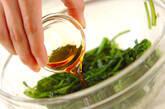 菊菜のナムルの作り方1
