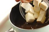 高野豆腐とキヌサヤの卵スープの作り方1