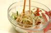 切干し大根のサラダの作り方の手順3