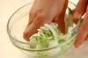 切干し大根のサラダの作り方の手順2