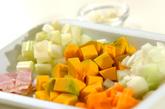 野菜たっぷりミネストローネの下準備1