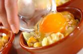 サワークリームの卵ココットの作り方5