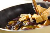 ナスと揚げの煮物の作り方1