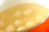 里芋のみそ汁の作り方の手順2