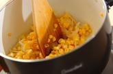 フレッシュコーンの豆乳スープの作り方1