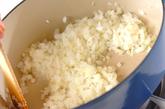 イカカレーの作り方1