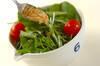 水菜とルッコラのサラダの作り方の手順6