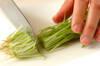 水菜とルッコラのサラダの作り方の手順1