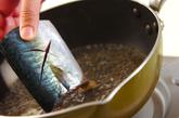 定番サバのみそ煮の作り方1