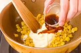 長芋のコロコロサラダの作り方2