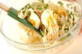 切干し大根と卵のサラダの作り方5