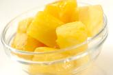 ショウガ風味パイナップルの下準備1
