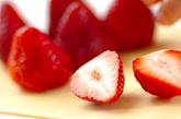 イチゴのバルサミコソテー・アイス添えの下準備1
