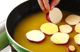 サツマイモのプルーン煮の作り方1