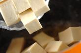 小松菜と高野豆腐のサッと煮の作り方1
