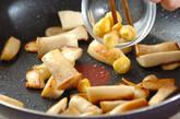 エリンギとギンナンのバターしょうゆ炒めの作り方3