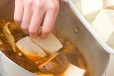 豆腐の辛みそ風味煮の作り方3