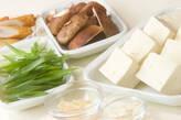 豆腐の辛みそ風味煮の作り方1