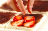 イチゴのあんサンドの作り方1