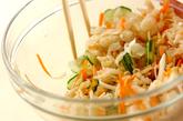 切干し大根の彩りサラダの作り方1