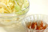 白菜のタラコマヨ和えの下準備1