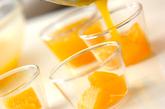 オレンジゼリーの作り方3