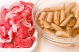 新ゴボウと牛肉の煮物の下準備1