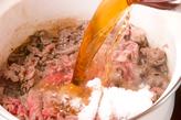 新ゴボウと牛肉の煮物の作り方2