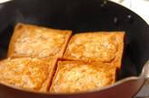 厚揚げのひき肉詰めの作り方5