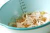 生ハムサラダの作り方の手順6