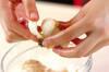 ホウレン草とユリネのサラダの作り方の手順2