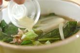 牛肉入り野菜スープの作り方3