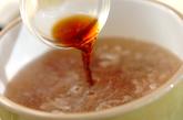 牛肉入り野菜スープの作り方1