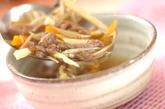 せん切りゴボウのスープの作り方3