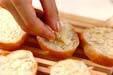 アーモンドパンの作り方2