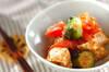 トマトとチーズのおかか和えの作り方の手順