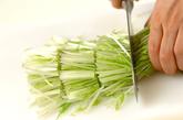 炒め水菜のお浸しの下準備1