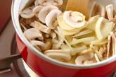 キノコのスープの作り方3