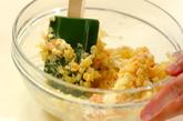 シンプルポテトサラダの作り方4