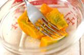 カボチャのクリームチーズサラダの作り方2