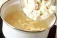 豆腐と菊菜のみそ汁の作り方1