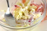 キャベツと生ハムのサラダの作り方2