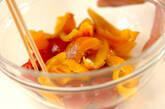 焼きパプリカとプチトマトのマリネの作り方5