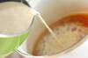 豆乳コーヒー白玉の作り方の手順2