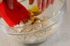 3種のキノコとクルミのピザの作り方の手順3